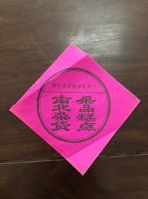 桐乡市濮院镇茶糖合作商店果品糕点南北杂货广告纸,五六十年代