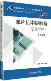 二手正版单片机中级教程—原理与应用第3版 刘海成 北京航空航天9787512429314