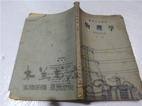 老课本 初级中学课本 物理学 下册 人民教育出版社 1963年7月 大32开平装