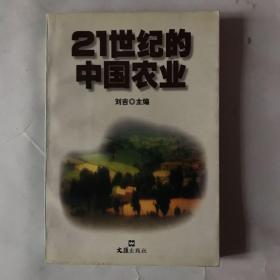 21世纪的中国农业 九品