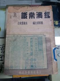 经济常识 第1集 民国二十五年三月四版