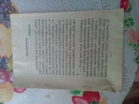 教育文献   清华大学著名教授朱祖成旧藏   汽车系 王绍光   班主任工作的一些体会