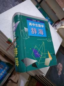 高中生数学辞海 正版老书