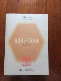 微观经济学纵横谈 中国文库(一版一印 仅印4500册)x45