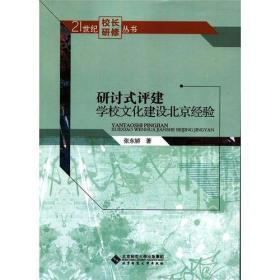 研讨式评建:学校文化建设北京经验