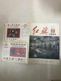 红旗1985.24 (只有封面与封底)