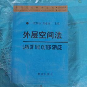 外层空间法