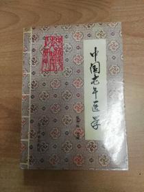 中国老年医学