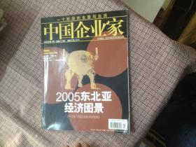 中国企业家2005年第5期
