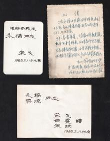 一位49年入西藏的军人,家属及友人照10张合售,有后来成为影视演员的战友陈戈赠送照2张。 其中有备注31年后再相逢,兄弟之间题写的律诗一首。