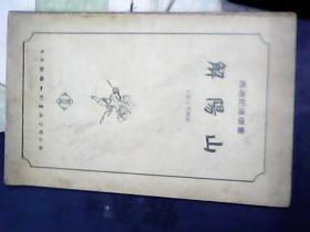 新雅七彩画片公司版·《西游记连环画》解阳山