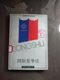 国际竞争论-中国对外经济关系的理论思考(青年学者丛书).【见描述  馆藏】