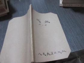 代数 第三册