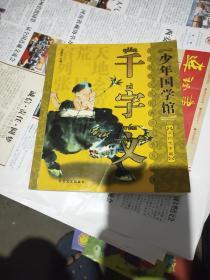 中华传统文化经典少儿普及读本——少年国学馆(润物无声篇)(注音版)