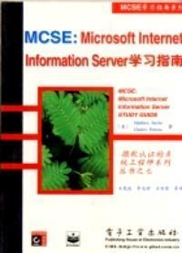 MCSE:MICROSOFT INTERNET INFORMATION SERVER 学习指南 王岚波,