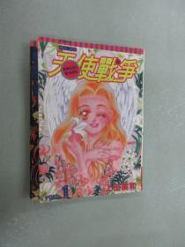 天使战争   (1、2) 共2册