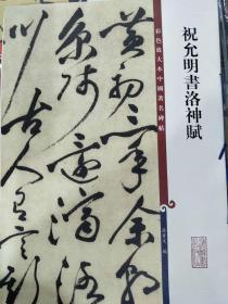 彩色放大本中国著名碑帖·祝允明书洛神赋