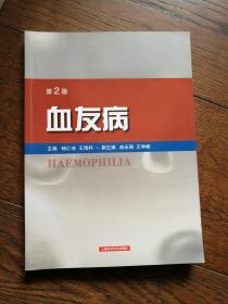 血友病(第2版,主编签名本)