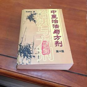 中医治法与方剂(第四版)