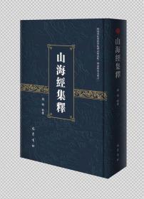 山海经集释(16开精装 全一册)