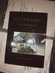 衢州市柯城区土地志