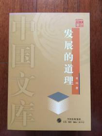 发展的道理 中国文库(一版一印 仅印3000册)x45