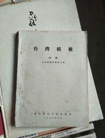 台湾植被(初稿)1979年贵阳师范学院地理系 16开油印