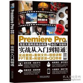 PremiereProCC淘宝天猫网店商品视频与动态广告制作实战从入门到精通