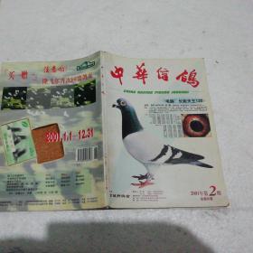 中华信鸽2001.1-6