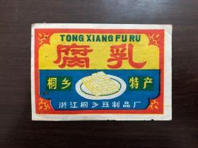 桐乡特产 腐乳广告