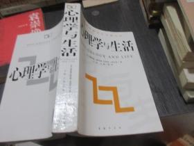 汉译世界学术名著丛书;心理学与生活