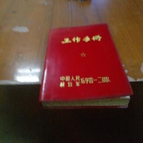 中国人民解放军后字四一二部队定制的(工作手册)
