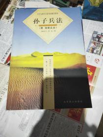 中国古典名著普及丛书:孙子兵法