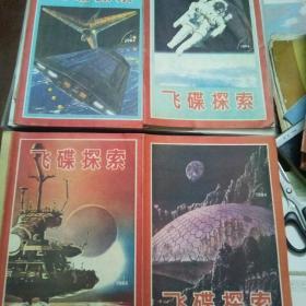 飞碟探索1986年,4,6,3,5,1,,,,,,1985年,,4,2,,1,,3,5,6,,,1982年,,4,,1983年,,5,1,,,1984....4,,3,,,1,,,5,,6,,十九本合售