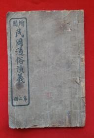民国线装《绘图民国通俗演义》第二册,有精美绘画16幅。民国古籍善本,民国线装古籍。