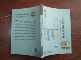 中国企业管理史论:物本、人本、心本管理的演变与中国管理理论的建立