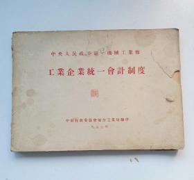 中央人民政府第一机械工业部:工业企业统一会计制度(1953年)