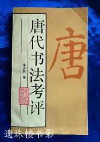 唐代书法考评
