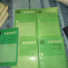 普通物理学 【第二版】(第一分册:力学;第二分册:热学;第三分册:电磁学:第四分册:光学;第五分册:近代物理学基础 共5册