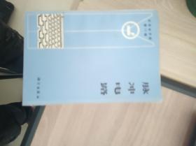 脉冲电路(半导体手册 第11编)