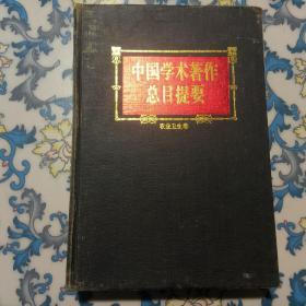 中国学术著作总目提要 农业卫生卷1978-1987