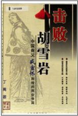 击败胡雪岩:中国商父盛宣怀和他的商业帝国
