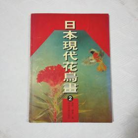 日本现代花鸟画2