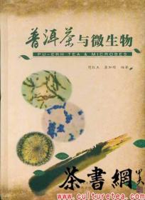 茶书网:《普洱茶与微生物》
