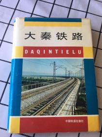 大秦铁路(1995年一版一印)