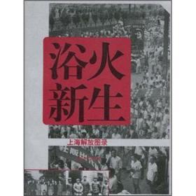 浴火新生:上海解放图录