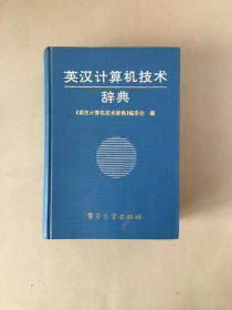 英汉计算机技术辞典