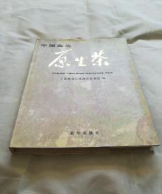 中国临沧原生茶:[中英文本]