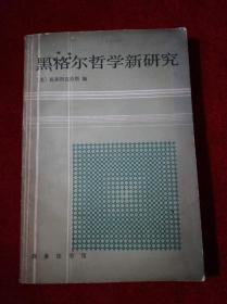 黑格尔哲学新研究【见描述】