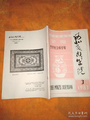 瑗垮��姘���瀛��㈠���ワ��插��绀句�绉�瀛���锛�1983骞�3